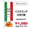 パスタランチ のぼり旗 販売価格 ¥1,980( 税込 ¥2,178 )
