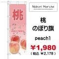 桃 のぼり旗 販売価格 ¥1,980( 税込 ¥2,178 )