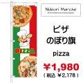 ピザ のぼり旗 販売価格 ¥1,980( 税込 ¥2,178 )