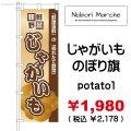 じゃがいも のぼり旗 販売価格 ¥1,980( 税込 ¥2,178 )