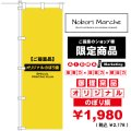 【ご提案品】オリジナルのぼり旗  販売価格 ¥1,980( 税込 ¥2,178 )