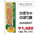 かぼちゃ のぼり旗 販売価格 ¥1,980( 税込 ¥2,178 )