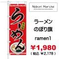 ラーメン のぼり旗 販売価格 ¥1,980( 税込 ¥2,178 )