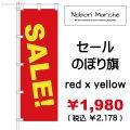 セール のぼり旗(特売・特販用)販売価格 ¥1,980( 税込 ¥2,178 )