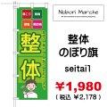 整体 のぼり旗 販売価格  ¥1,980( 税込 ¥2,178 )