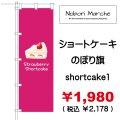 ショートケーキ  のぼり旗 販売価格  ¥1,980( 税込 ¥2,178 )