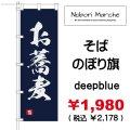 そば のぼり旗 販売価格 ¥1,980( 税込 ¥2,178 )