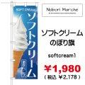 ソフトクリーム のぼり旗 販売価格 ¥1,980( 税込 ¥2,178 )