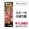 ステーキ のぼり旗 販売価格 ¥1,980( 税込 ¥2,178 )