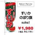 すいか のぼり旗 販売価格 ¥1,980( 税込 ¥2,178 )