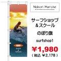 サーフショップ&スクール のぼり旗 販売価格  ¥1,980( 税込 ¥2,178 )