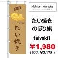 たい焼き のぼり旗 販売価格 ¥1,980( 税込 ¥2,178 )