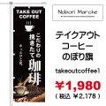 テイクアウトコーヒー のぼり旗 販売価格 ¥1,980( 税込 ¥2,178 )