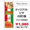 テイクアウト ピザ のぼり旗(プライス印字可)販売価格 ¥1,980( 税込 ¥2,178 )