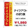 テイクアウト のぼり旗 販売価格 ¥1,980( 税込 ¥2,178 )
