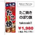 たこ焼き のぼり旗 販売価格 ¥1,980( 税込 ¥2,178 )