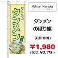 タンメン のぼり旗 販売価格 ¥1,980( 税込 ¥2,178 )