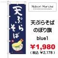 天ぷらそば のぼり旗 販売価格 ¥1,980( 税込 ¥2,178 )