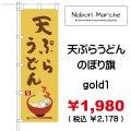 天ぷらうどん のぼり旗 販売価格 ¥1,980( 税込 ¥2,178 )