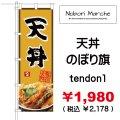 天丼 のぼり旗 販売価格 ¥1,980( 税込 ¥2,178 )