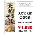 天ざるそば のぼり旗 販売価格 ¥1,980( 税込 ¥2,178 )
