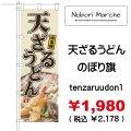天ざるうどん のぼり旗 販売価格 ¥1,980( 税込 ¥2,178 )