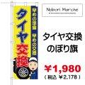 タイヤ交換 のぼり旗 販売価格  ¥1,980( 税込 ¥2,178 )
