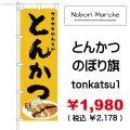 とんかつ のぼり旗 販売価格 ¥1,980( 税込 ¥2,178 )