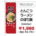 とんこつラーメン のぼり旗 販売価格 ¥1,980( 税込 ¥2,178 )