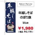 年越しそば のぼり旗 販売価格 ¥1,980( 税込 ¥2,178 )