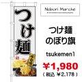 つけ麺 のぼり旗 販売価格 ¥1,980( 税込 ¥2,178 )