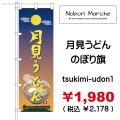 月見うどん のぼり旗 販売価格  ¥1,980( 税込 ¥2,178 )