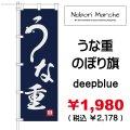 うな重 のぼり旗(土用丑の日)販売価格 ¥1,980( 税込 ¥2,178 )