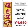 やきいも のぼり旗 販売価格 ¥1,980( 税込 ¥2,178 )