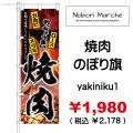 焼肉 のぼり旗 販売価格 ¥1,980( 税込 ¥2,178 )