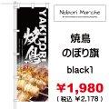 焼鳥 のぼり旗 販売価格 ¥1,980( 税込 ¥2,178 )