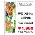 野菜マルシェ のぼり旗 販売価格 ¥1,980( 税込 ¥2,178 )