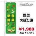 野菜 のぼり旗 販売価格 ¥1,980( 税込 ¥2,178 )